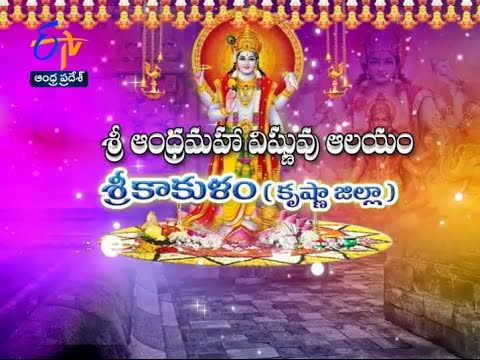 Sri Maha Vishnuvu Temple | Srikakulam | Krishna District | Teerthayatra | 7th December 2016 | AP