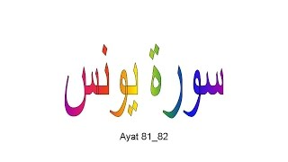 Video surah yunus ayat 81 82 download MP3, 3GP, MP4, WEBM, AVI, FLV Agustus 2018