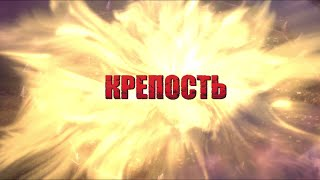 КРЕПОСТЬ.МУЛЬТФИЛЬМ 2015. Премьера 29 Октября
