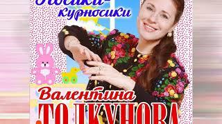 Валентина Толкунова Носики-курносики