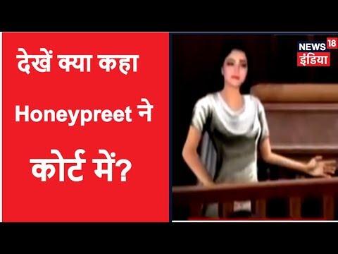 Honeypreet's Hearing Full Video | हनीप्रीत की कोर्ट में सुनवाई की पूरी वीडियो | News18 India
