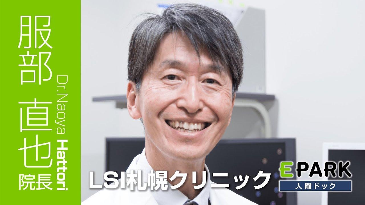 札幌 クリニック lsi