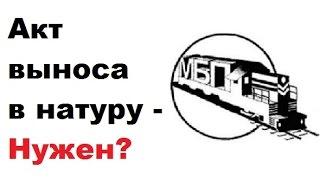 видео Вынос границ земельного участка в натуру. Стоимость и качество высокие по Московской обл.