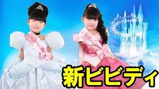 New Bibbidi Bobbidi Boutique Dress-Up Disney Princesss PREMIUM Cinderell & Aurora princess Cosplay 新灰姑娘的魔法咒語-變身迪斯尼公主豪華版灰姑娘和 ...
