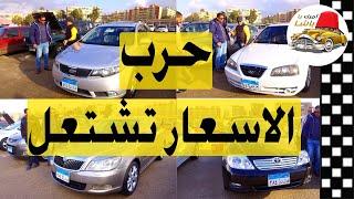اسعار السيارات في سوق السيارات بعد التحفيضات التي وصلت الي 40 الف جنية علي الزيرو
