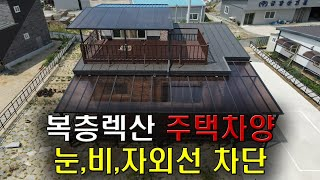 ☔️비가림+열차단+☀️자외선차단=복층렉산 전원주택 데크…