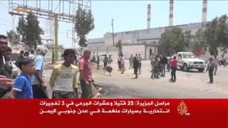 محافظ عدن يتهم صالح بالوقوف وراء التفجيرات