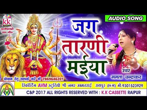 Mamta Chandrkar-Chhattisgarhi jas geet-Jag Tarani maiya-hit cg bhakti song-HD video 2017-AVM