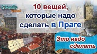 10 Вещей которые надо сделать в Праге