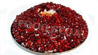 Гранатовый Браслет ( Салат на Праздник )♥️♥️♥️