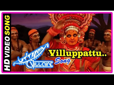 Uttama Villain Movie | Songs | Villuppattu | Uttaman Introduced | Kamal Haasan | Nasser