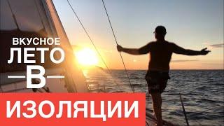 Как готовить чайку. Яхтинг на Жигулевском море.