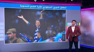 سعوديات يتألقن في افتتاح أول دوري كرة قدم في السعودية