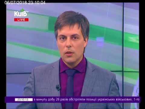 Телеканал Київ: 06.07.18 Столичні телевізійні новини 23.00
