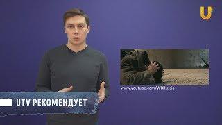 UTV рекомендует/фильмы о войне