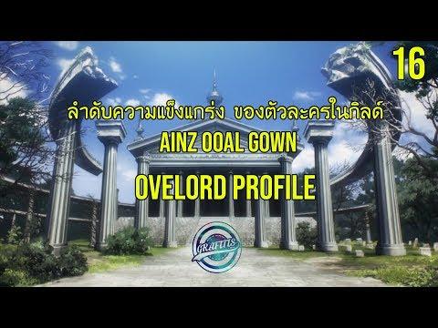 Overlord Profile #16 ลำดับความแข็งแกร่งในนาซาริก และ เทพปีศาจ !!