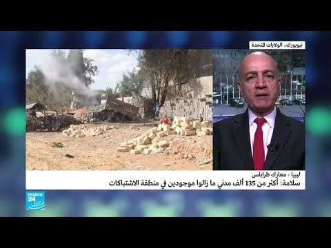 ليبيا - غسان سلامة: -قصف مصنع جنوب طرابلس قد يشكل جريمة حرب-  - نشر قبل 17 دقيقة