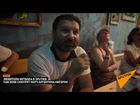 Fan Zone: как радовались в Армении, когда аргентинцы