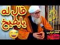 قال له يابطيخ  /موعظة الشيخ فتحي صافي رحمه الله