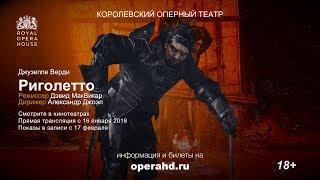 РИГОЛЕТТО опера в кинотеатрах. Королевский оперный театр сезон 2017-18