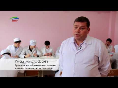 Медицинский колледж имени Башларова