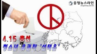 [충청뉴스라인 CNL Tv] 충북 새내기 청소년 유권자…