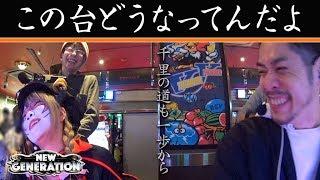 NEW GENERATION 第83話 (2/4)【パチスロ ディスクアップ】《リノ》《兎味ペロリナ》[ジャンバリ.TV][パチスロ][スロット]