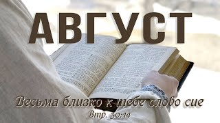 11 Август -  | Библия за год Послание к Колоссянам,  главы 1-4