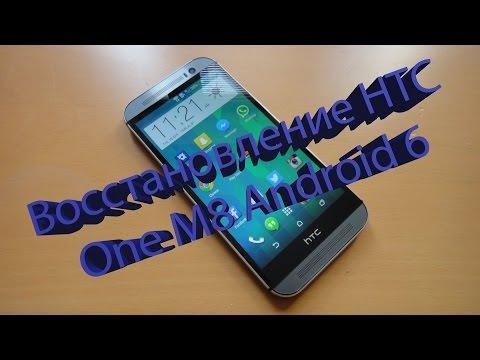 видео: Восстановление htc one m8 android 6