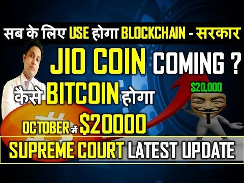 Good News - Bitcoin होगा $20000 I Supreme Court Update I क्या Jio Coin आने वाला है ?