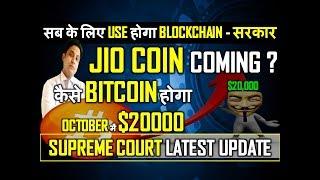 Good News - Bitcoin होगा $20000 I Supreme Court update I क्या Jio Coin आने वाला है ?