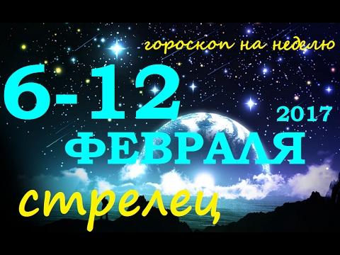 Гороскоп на сегодня Стрелец. Бесплатный гороскоп на 10