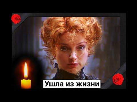 Скорбим. Ушла из жизни актриса Ольга Пашкова