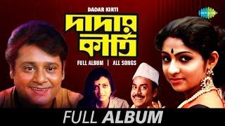 Dadar Kirti All Songs   Ei Korechho Bhalo   Badhu Kon Alo   Charon Dhorite   Charana Dharite Diyo