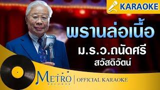 พรานล่อเนื้อ - ม.ร.ว.ถนัดศรี สวัสดิวัฒน์【Karaoke : คาราโอเกะ】