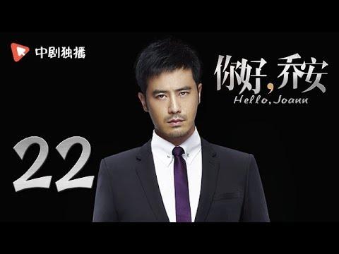 你好乔安 22 | Hello Joann 22(戚薇、王晓晨、白宇 领衔主演)