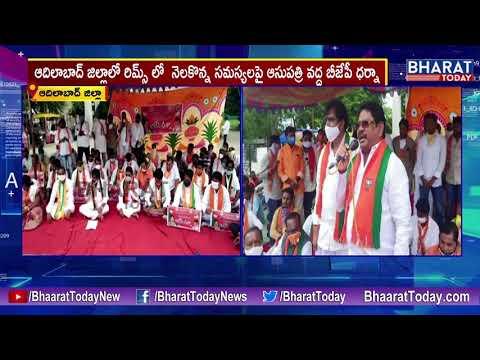 Adilabad BJP MP Soyam Bapu Rao Stages Protest At Adilabad RIMS Hospital