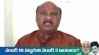 Chintakayala Ayyannapatrudu about YS Jagan Mohan Reddy !|Telugu News