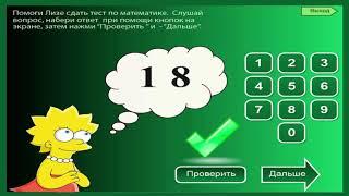 Таблица умножения на (2 и 3). Тест по математике с Лизой Симпсон