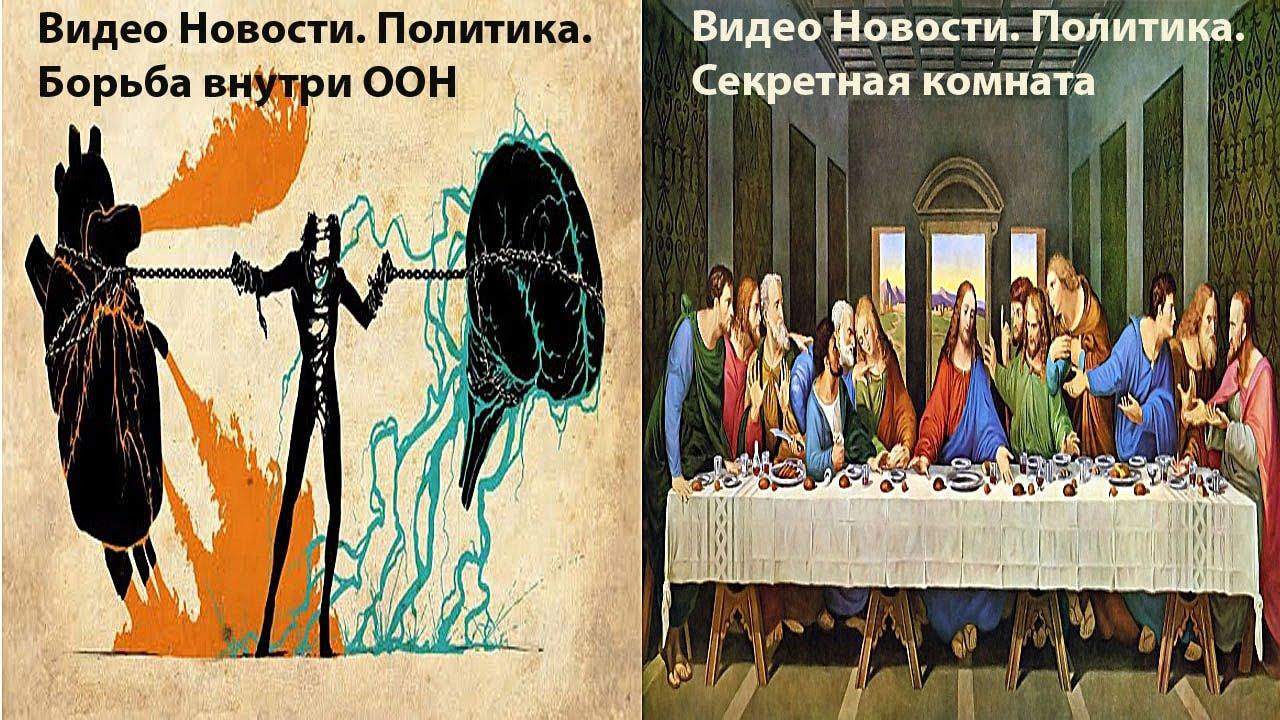 Комната Un Политика. И Секретное Видео от Lavrov | новости политики видео смотреть бесплатно