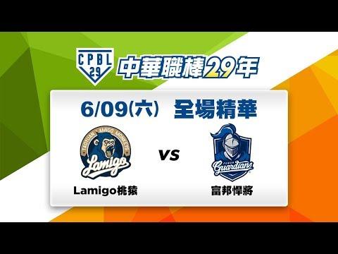 【中華職棒29年】06/09全場精華:Lamigo vs 富邦