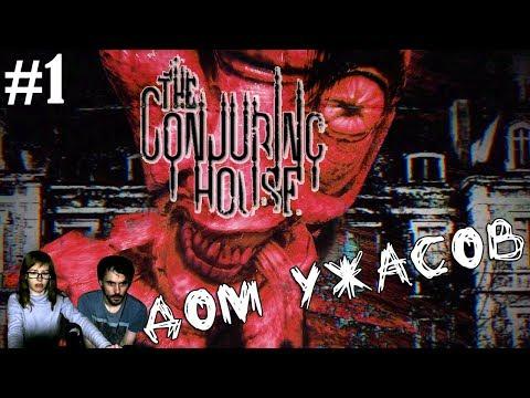 ▲The Conjuring House прохождение ▲ДОМ УЖАСОВ▲#1