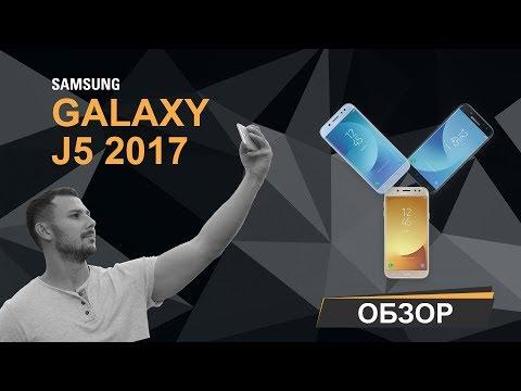 Samsung Galaxy J5 2017: ФЛАГМАНСКАЯ КАМЕРА В МЕТАЛЛИЧЕСКОМ КОРПУСЕ