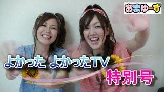 2011年にあまゆーずTVは始まりました。何気な~い事を動画に7年の年月...