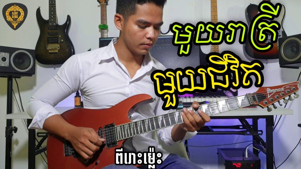 មួយរាត្រីមួយជីវិត(ភ្លេងពីរោះ)Guitar Instrumental by Tola solo  រុំ តុលា2021