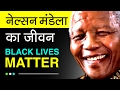 Nelson Mandela Biography In Hindi | History Of South Africa Apartheid