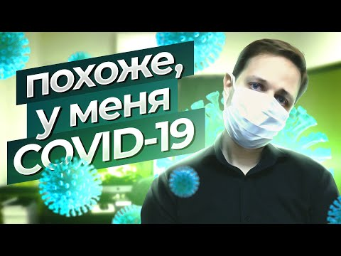 Я заболел коронавирусом в Японии