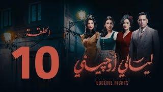 مسلسل ليالي أوجيني - الحلقة 10 العاشرة كاملة | Layali Eugenie - Episode 10