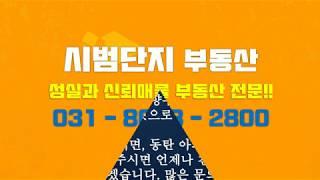 동탄 반송동 주상복합아파트 , 메타폴리스 B동 50층 …