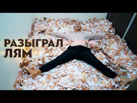 Разыграл лям. Миллион рублей в горе билетов банка приколов | Деньги решают все
